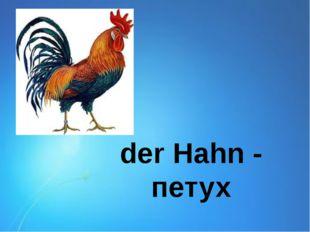 der Hahn - петух