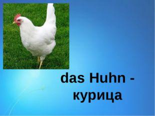 das Huhn - курица
