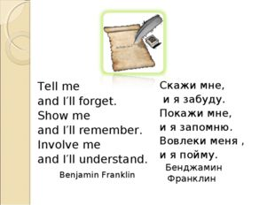 Tell me and I′ll forget. Show me and I′ll remember. Involve me and I′ll under