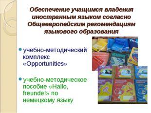 Обеспечение учащимся владения иностранным языком согласно Общеевропейским рек