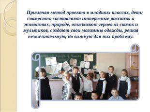 Применяя метод проекта в младших классах, дети совместно составляют интересны