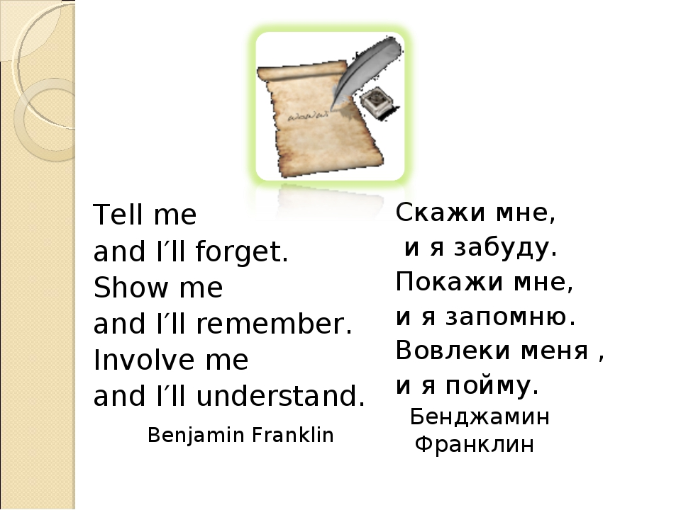 Tell me and I′ll forget. Show me and I′ll remember. Involve me and I′ll under...