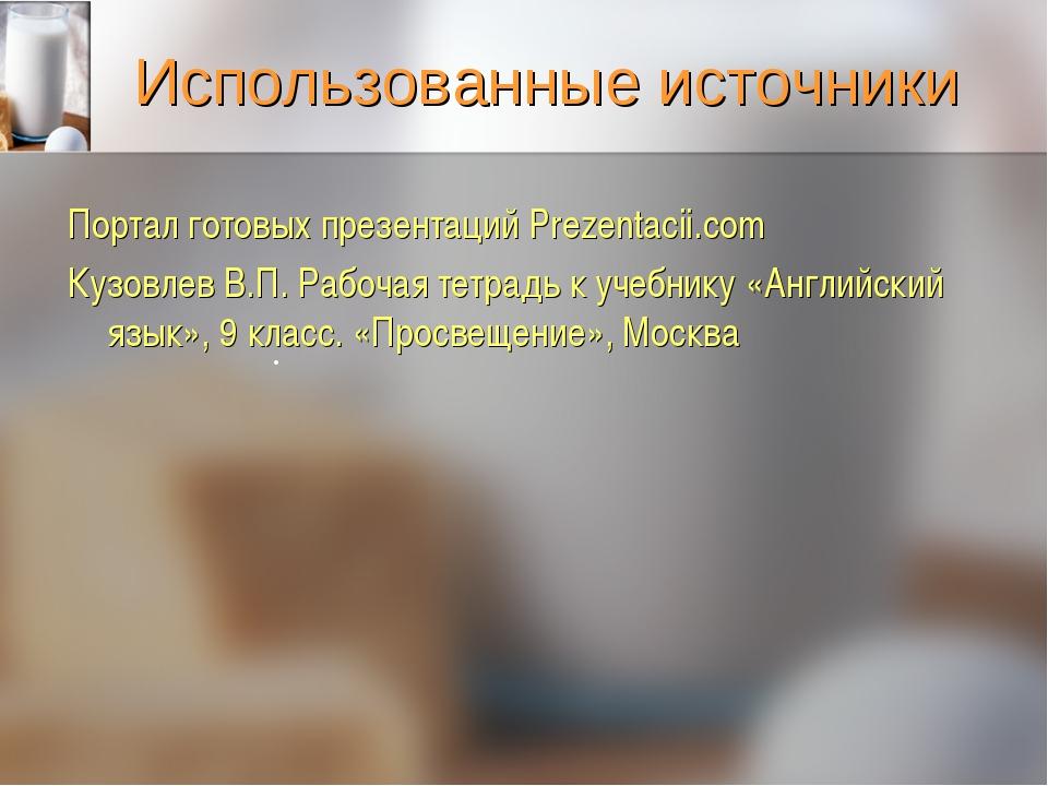 Использованные источники Портал готовых презентаций Prezentacii.com Кузовлев...