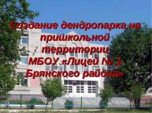 Создание дендропарка на пришкольной территории МБОУ «Лицей № 1 Брянского райо