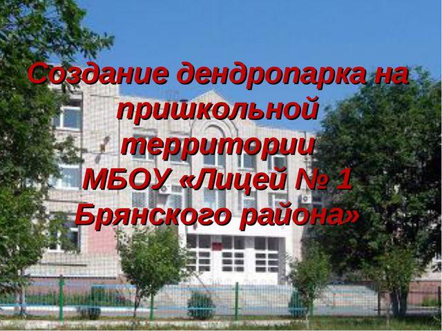 Создание дендропарка на пришкольной территории МБОУ «Лицей № 1 Брянского райо...
