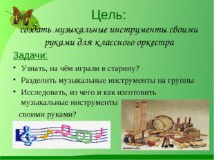 Цель: создать музыкальные инструменты своими руками для классного оркестра З