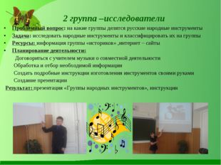 Проблемный вопрос: на какие группы делятся русские народные инструменты Задач
