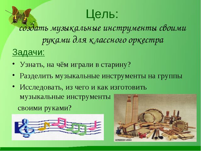 Цель: создать музыкальные инструменты своими руками для классного оркестра З...