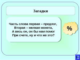 Загадки Часть слова первая – предлог, Вторая – мелкая монета, А весь он, он б