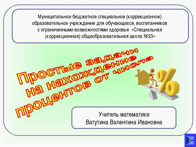 Муниципальное бюджетное специальное (коррекционное) образовательное учреждени...