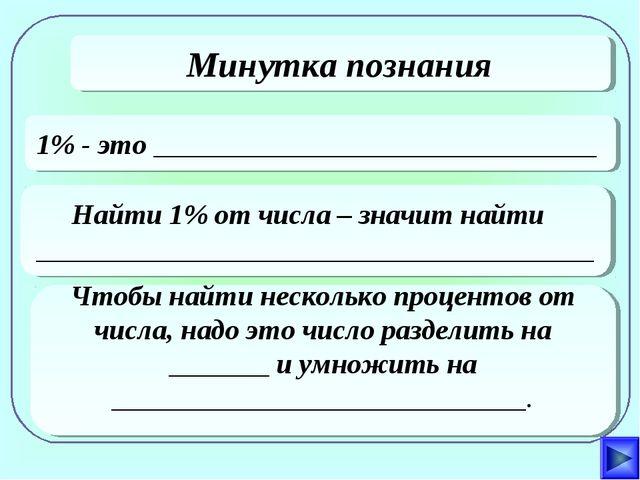 Минутка познания 1% - это _______________________________ Найти 1% от числа –...