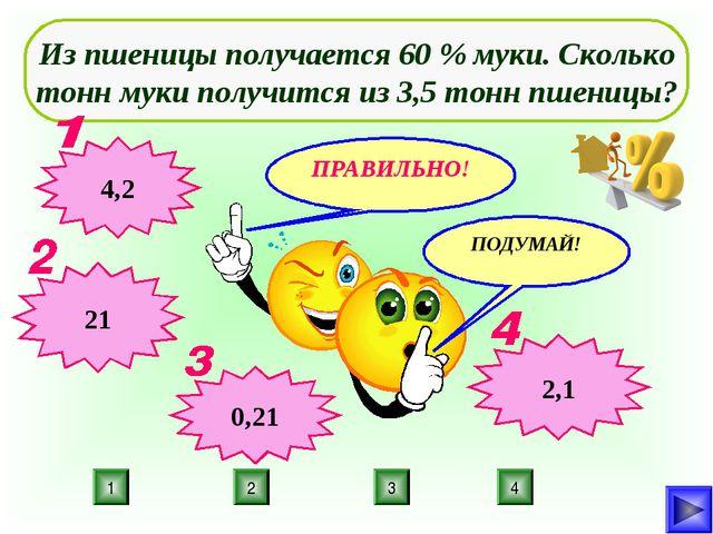 4 2 3 1 Из пшеницы получается 60 % муки. Сколько тонн муки получится из 3,5 т...