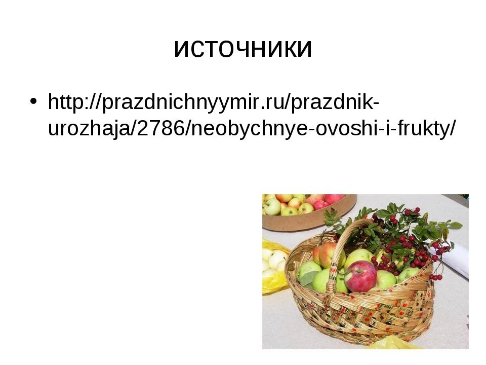 источники http://prazdnichnyymir.ru/prazdnik-urozhaja/2786/neobychnye-ovoshi-...
