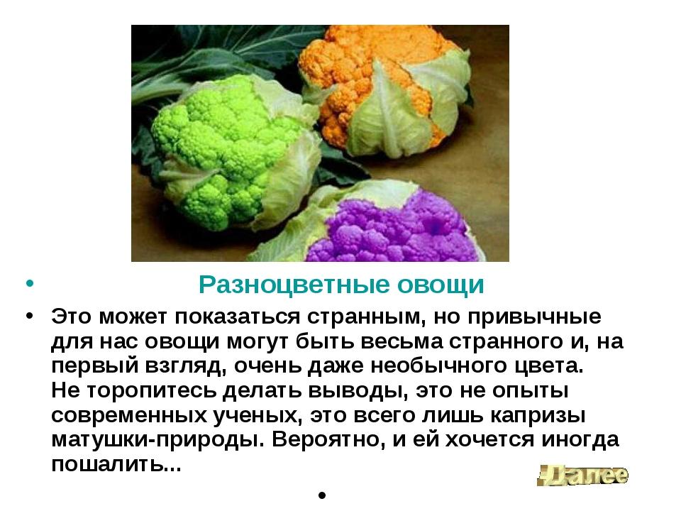 Разноцветные овощи Это может показаться странным, но привычные для нас овощи...