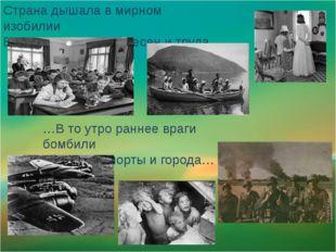 …В то утро раннее враги бомбили Советские порты и города… Страна дышала в мир