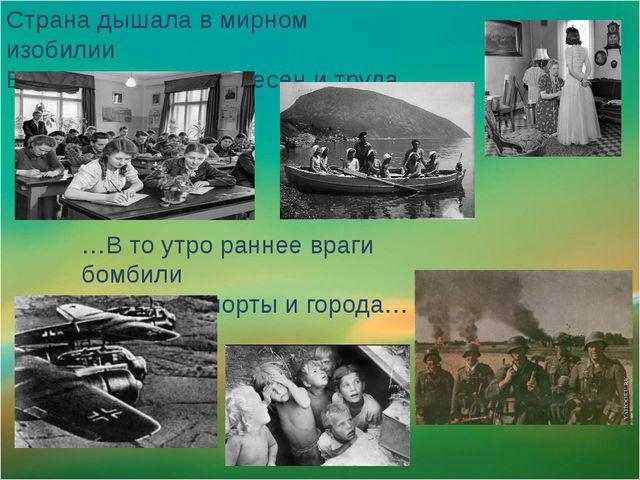 …В то утро раннее враги бомбили Советские порты и города… Страна дышала в мир...