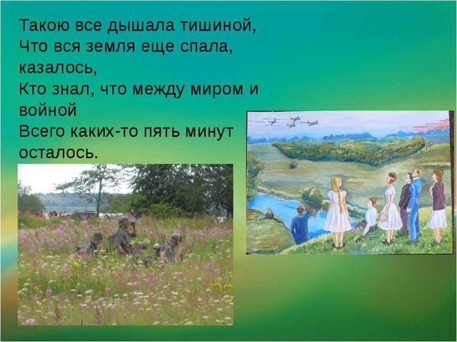 Такою все дышала тишиной, Что вся земля еще спала, казалось, Кто знал, что ме...