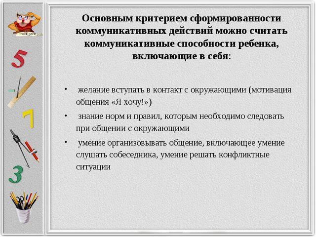 Основным критерием сформированности коммуникативных действий можно считать ко...