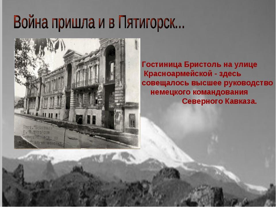 Гостиница Бристоль на улице Красноармейской - здесь совещалось высшее руковод...