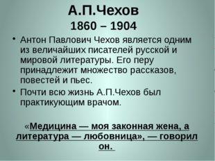 А.П.Чехов 1860 – 1904   Антон Павлович Чехов является одним из величайших пи