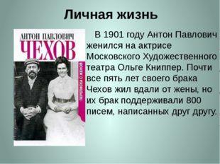 Личная жизнь     В 1901 году Антон Павлович женился на актрисе Московского Х
