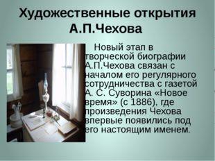 Художественные открытия А.П.Чехова      Новый этап в творческой биографии А.