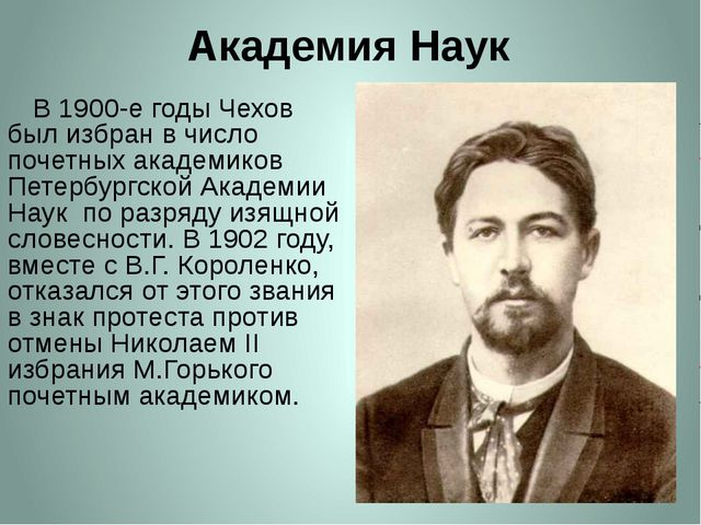 Академия Наук     В 1900-е годы Чехов был избран в число почетных академиков...