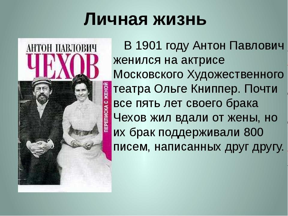 Личная жизнь     В 1901 году Антон Павлович женился на актрисе Московского Х...