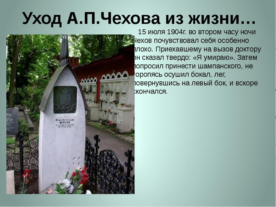 Уход А.П.Чехова из жизни…    15 июля 1904г. во втором часу ночи Чехов почувс...