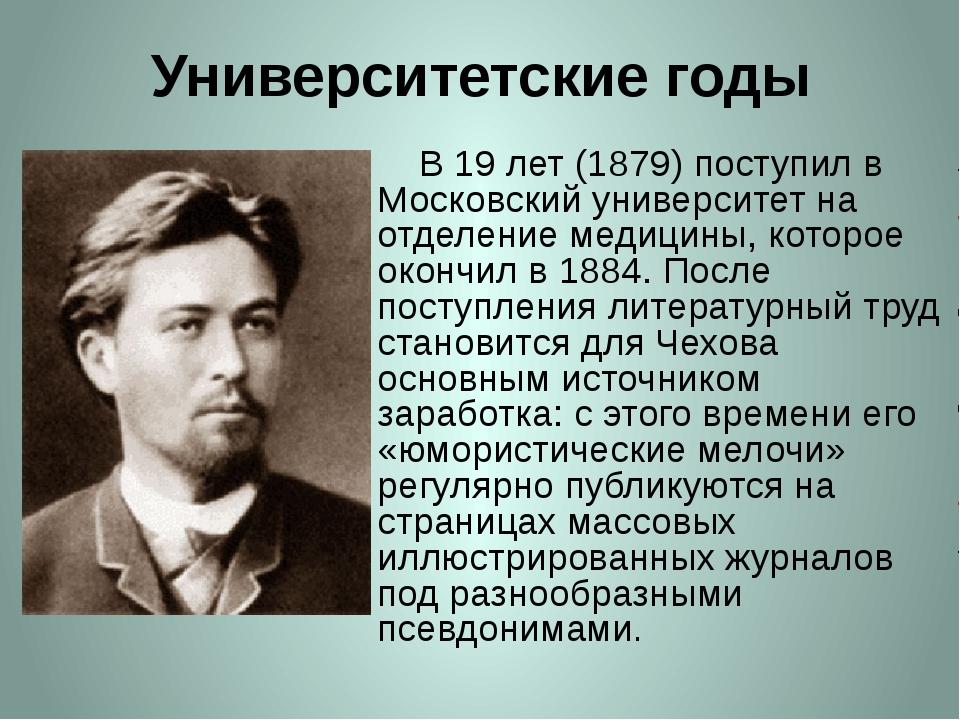 Университетские годы     В 19 лет (1879) поступил в Московский университет н...