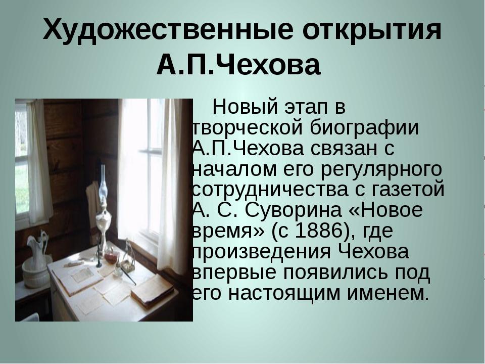 Художественные открытия А.П.Чехова      Новый этап в творческой биографии А....