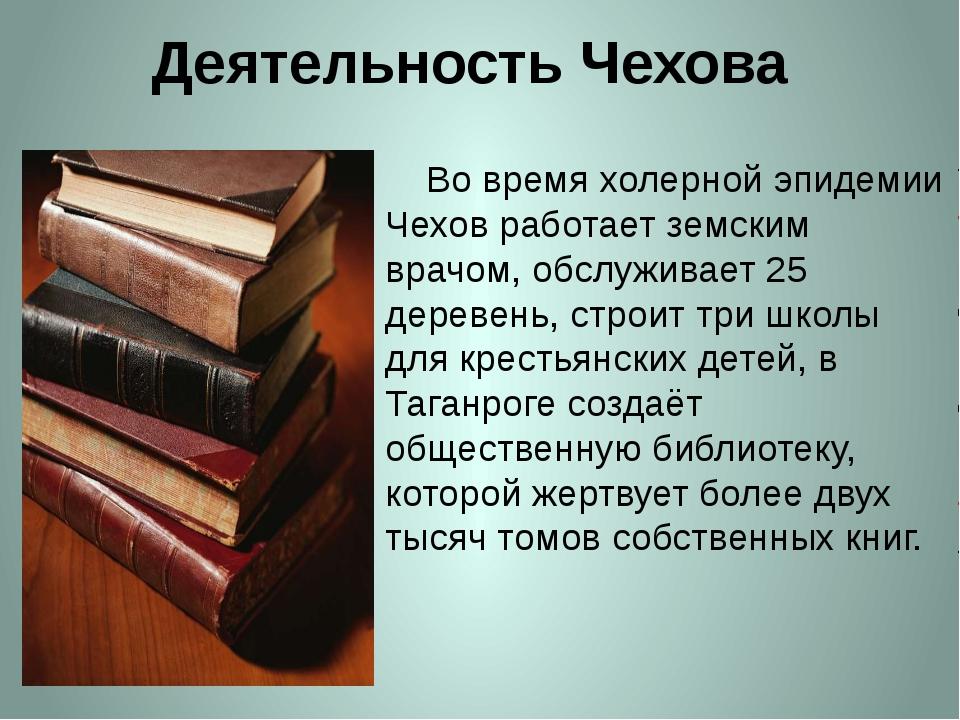 Деятельность Чехова     Во время холерной эпидемии Чехов работает земским вр...