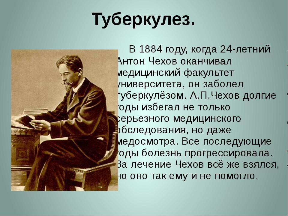 Туберкулез.     В 1884 году, когда 24-летний Антон Чехов оканчивал медицинск...