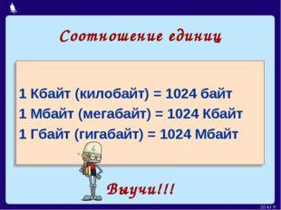 Соотношение единиц 1 Кбайт (килобайт) = 1024 байт 1 Мбайт (мегабайт) = 1024 К