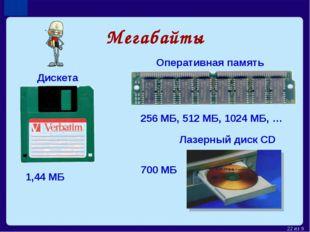 Мегабайты 1,44 МБ 256 МБ, 512 МБ, 1024 МБ, … 700 МБ Дискета Оперативная памят