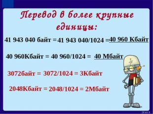 Перевод в более крупные единицы: 3072байт = 2048/1024 = 2Мбайт 2048Кбайт = 30