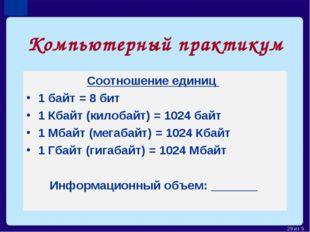 Компьютерный практикум Соотношение единиц 1 байт = 8 бит 1 Кбайт (килобайт) =