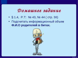 Домашнее задание § 1.4, Р.Т: № 43, № 44 ( стр. 38) Подсчитать информационный