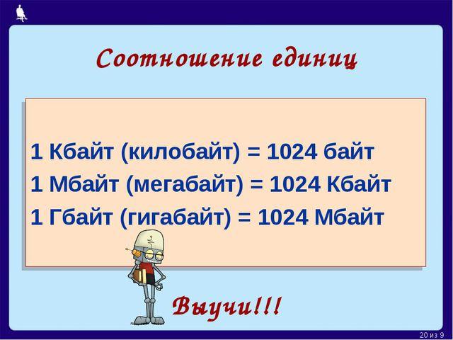 Соотношение единиц 1 Кбайт (килобайт) = 1024 байт 1 Мбайт (мегабайт) = 1024 К...