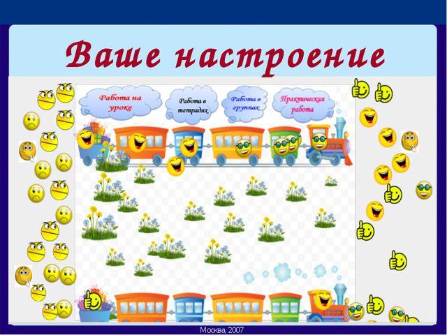 Ваше настроение Л.Л. Босова, УМК по информатике для 5-7 классов Москва, 2007