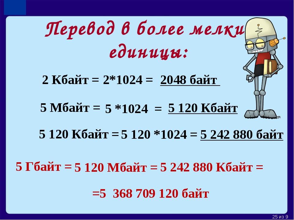 Перевод в более мелкие единицы: 2 Кбайт = 2*1024 = 2048 байт 5 Мбайт = 5 *102...
