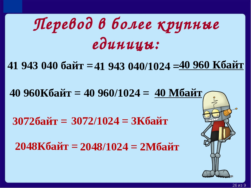 Перевод в более крупные единицы: 3072байт = 2048/1024 = 2Мбайт 2048Кбайт = 30...