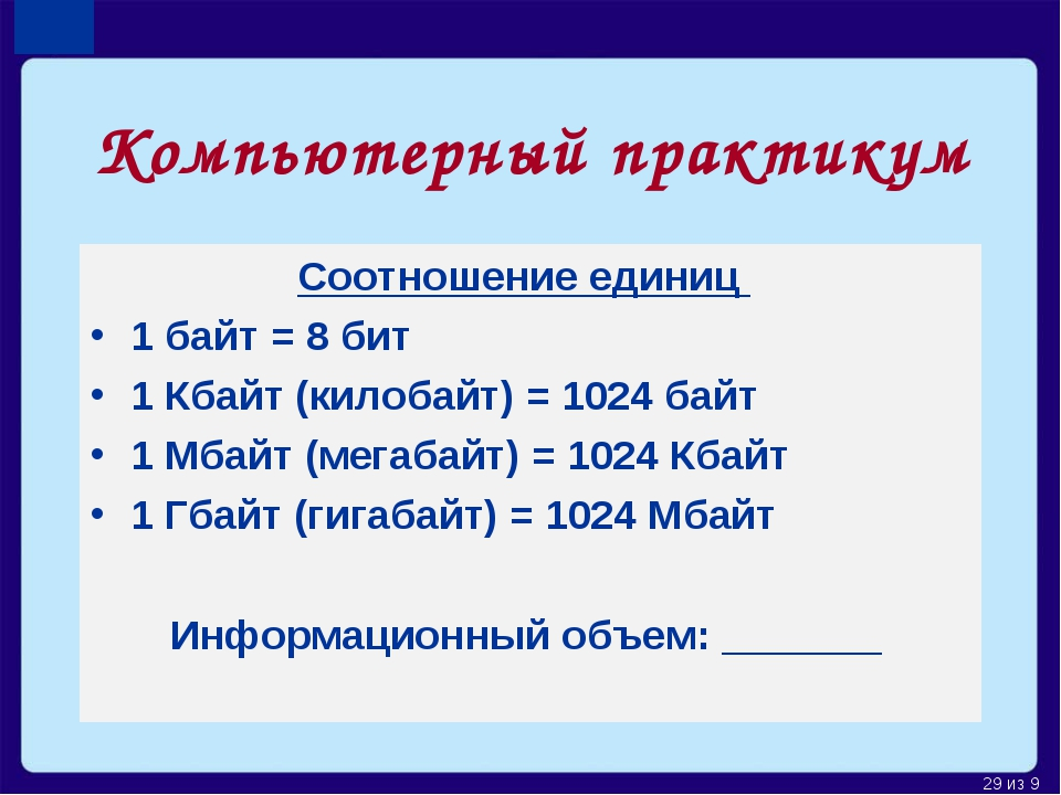 Компьютерный практикум Соотношение единиц 1 байт = 8 бит 1 Кбайт (килобайт) =...