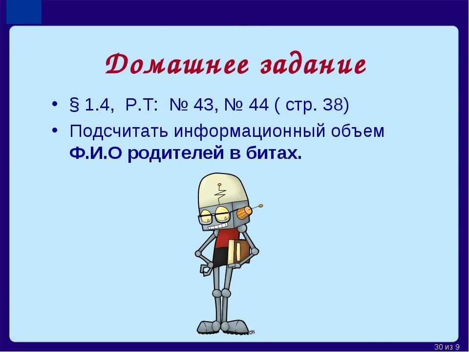 Домашнее задание § 1.4, Р.Т: № 43, № 44 ( стр. 38) Подсчитать информационный...