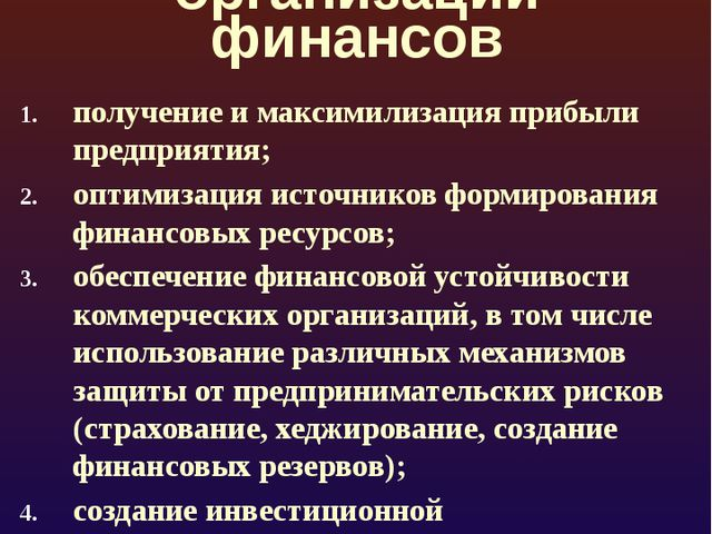 Принципы организации финансов получение и максимилизация прибыли предприятия;...