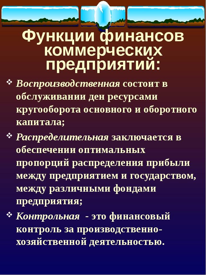 Функции финансов коммерческих предприятий: Воспроизводственная состоит в обсл...