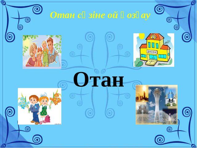 Отан сөзіне ой қозғау Отан