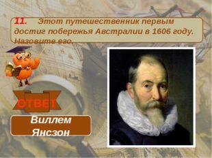 11. Этот путешественник первым достиг побережья Австралии в 1606 году. Назови