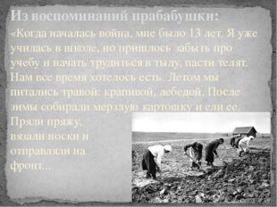 Из воспоминаний прабабушки: «Когда началась война, мне было 13 лет. Я уже учи