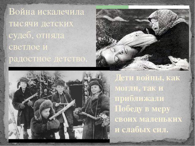 Война искалечила тысячи детских судеб, отняла светлое и радостное детство. Де...